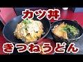 休日の昼にカツ丼ときつねうどんを食う【飯動画】