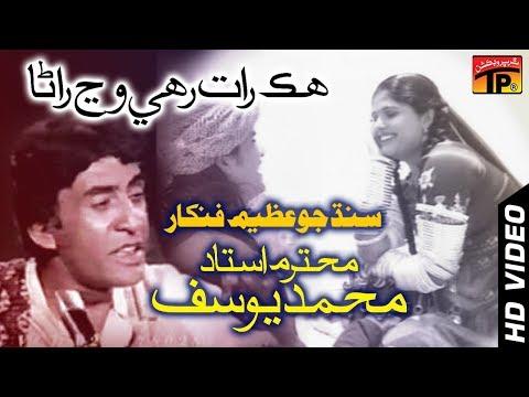 Hik Raat Rahi Vanj - Muhammad Yousuf - Old Sindhi Song