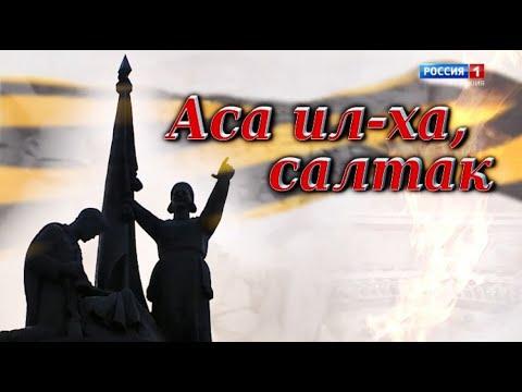 Аса ил-ха, салтак. Выпуск 31.03.2020