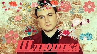 Проституция Николая Соболева. Rakamakafo. Гурам Нармания