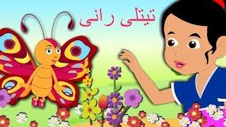 Titli Rani Badi Sayani Urdu Poem and More | تیتلی رانی | Urdu Rhymes Collection for Children