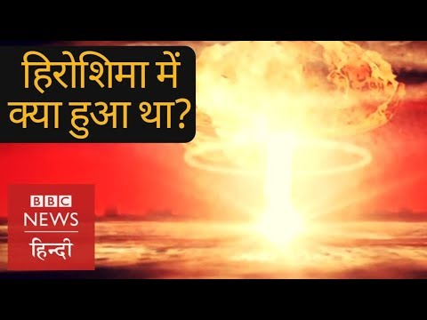 Hiroshima and Nagasaki Atomic Bombings: What happened that Day? (BBC Hindi)