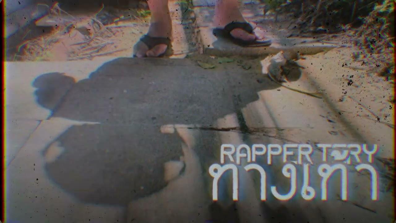 ทางเท้า - Rapper Tery [Cr.Beat Jhfly - crossings]