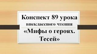 """Урок 10 """"Мифы о Тесее"""""""