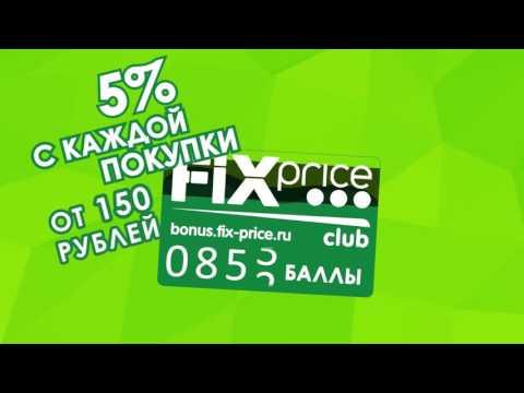 Fix price ru club лучшая кредитная карта с кэшбэком