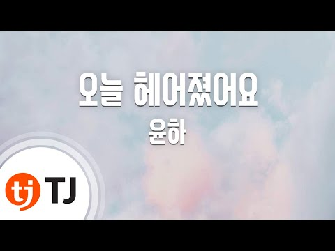 Broke Up Today 오늘 헤어졌어요_Younha 윤하_TJ노래방 (Karaoke/lyrics/romanization/KOREAN)