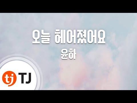 Broke Up Today 오늘 헤어졌어요 Younha 윤하 TJ노래방 (Karaoke/lyrics/romanization/KOREAN)