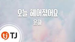 Broke Up Today 오늘 헤어졌어요_Younha 윤하_TJ노래방 (Karaoke/lyrics/romanization/KOREAN)