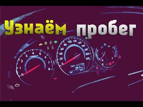 Как проверить пробег автомобиля бесплатно