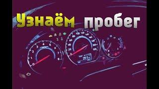 Как узнать пробег автомобиля или узнать VIN по номеру, проверить на аварии, на арест, на ограничения