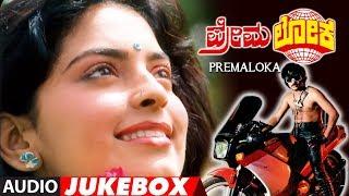 Premaloka Audio Jukebox   Premaloka Kannada Movie   Ravichandran, Juhi Chawla