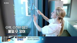 썬배트 자외선차단 필름_인포벨홈쇼핑