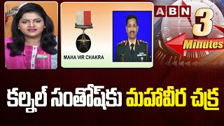 Galwan Hero Colonel Santosh Babu Awarded With Maha Vir Chakra | Special Story | ABN 3 Minutes