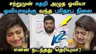 ஓவியாவின் பரிதாப நிலை! கதறி அழும் ஓவியா! | K2 | Kalavani 2 | Vimal | Oviya