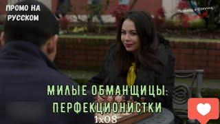 Милые обманщицы: Перфекционистки 1 сезон 8 серия /  Pretty Little Liars: The Perfectionists 1x08