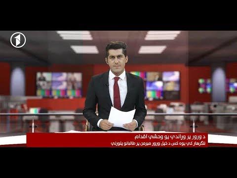 Afghanistan Pashto News.02.11.2018 د افغانستان پښتو خبرونه
