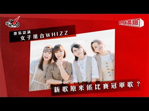 帶你認識女子組合WHIZZ 新歌原來係比賽冠軍歌?