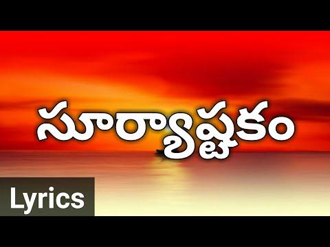 Surya Ashtakam in telugu   Surya ashtakam stotram (Lyrics)