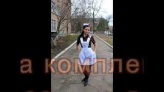 Школьная форма СССР , эконом