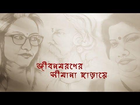 JIBON MORONER SHIMANA CHARAYE - Tagore's song by Srabani Sen