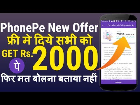 Phonepe New Offer - Phonepe Give You Free 2000 Cashback || Phonepe 1000 Cashback, Phonepe Free 75