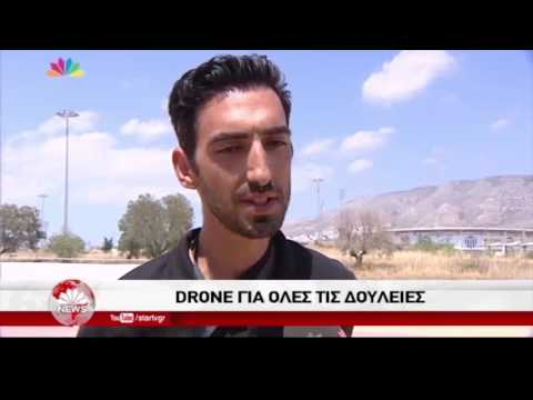 Star Channel News - Drone Expo 2016 Interview