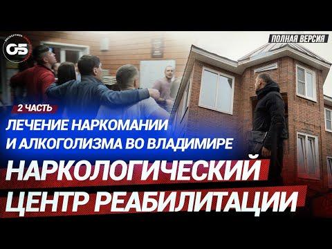 Наркологический центр реабилитации. Серия 2. Лечение наркомании и алкоголизма во Владимире