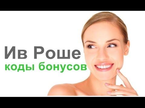 Промокод Ив Роше