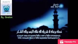 Дуа на Ночь для Детей и Взрослых. Успокаювощая Дуа смотреть до конца.Ислам