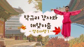 [중랑평생교육TV] 해맞이춤 #18ㅣ#한국춤ㅣ#무용ㅣ#…