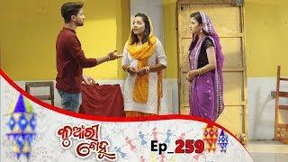 Kunwari Bohu   Full Ep 259   8th Aug 2019   Odia Serial – TarangTV