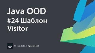 Java OOD. Урок 24. Шаблон Visitor