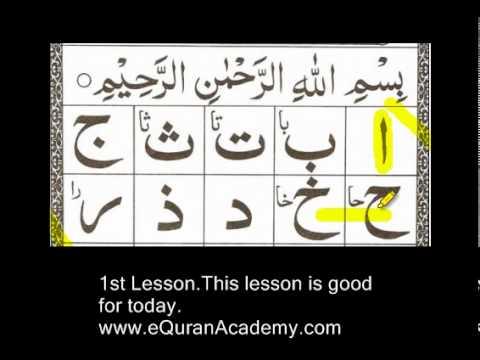 Noorani Qaida (www.eQuranAcademy.com)