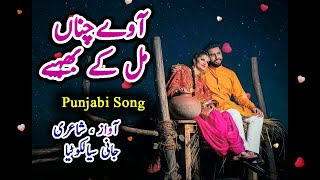 Aa Waye Channa Mil K Behiye Jaani Sialkotia Punjabi Love Song Pakistani Song