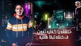 حالات واتساب مهرجان حبيت الناس والناس مش حبه الخير ليه حلقولو 2020 البوم العيد