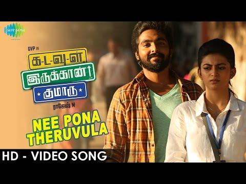 Kadavul Irukaan Kumaru - Nee Pona Theruvula HD Video Song | G.V.Prakash Kumar | Anandhi