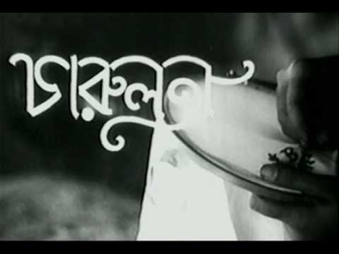 Momo Chitte  from Charulata/ The Lonely Wife (1964).wmv