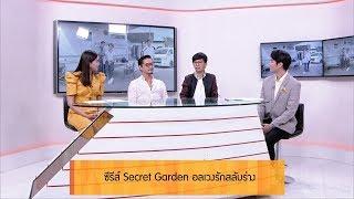 inside-news-tonight-215462-exclusive-interview-อนันดา-จาก-ซีรีส์-secret-garden-อลเวงรักสลับร่าง
