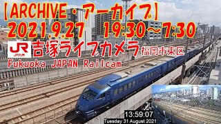 【ARCHIVE】鉄道ライブカメラ JR九州 吉塚電留線・鹿児島本線・福北ゆたか線 Fukuoka JAPAN Virtual Railfan LIVE 2021.9.27  19:30~07:30