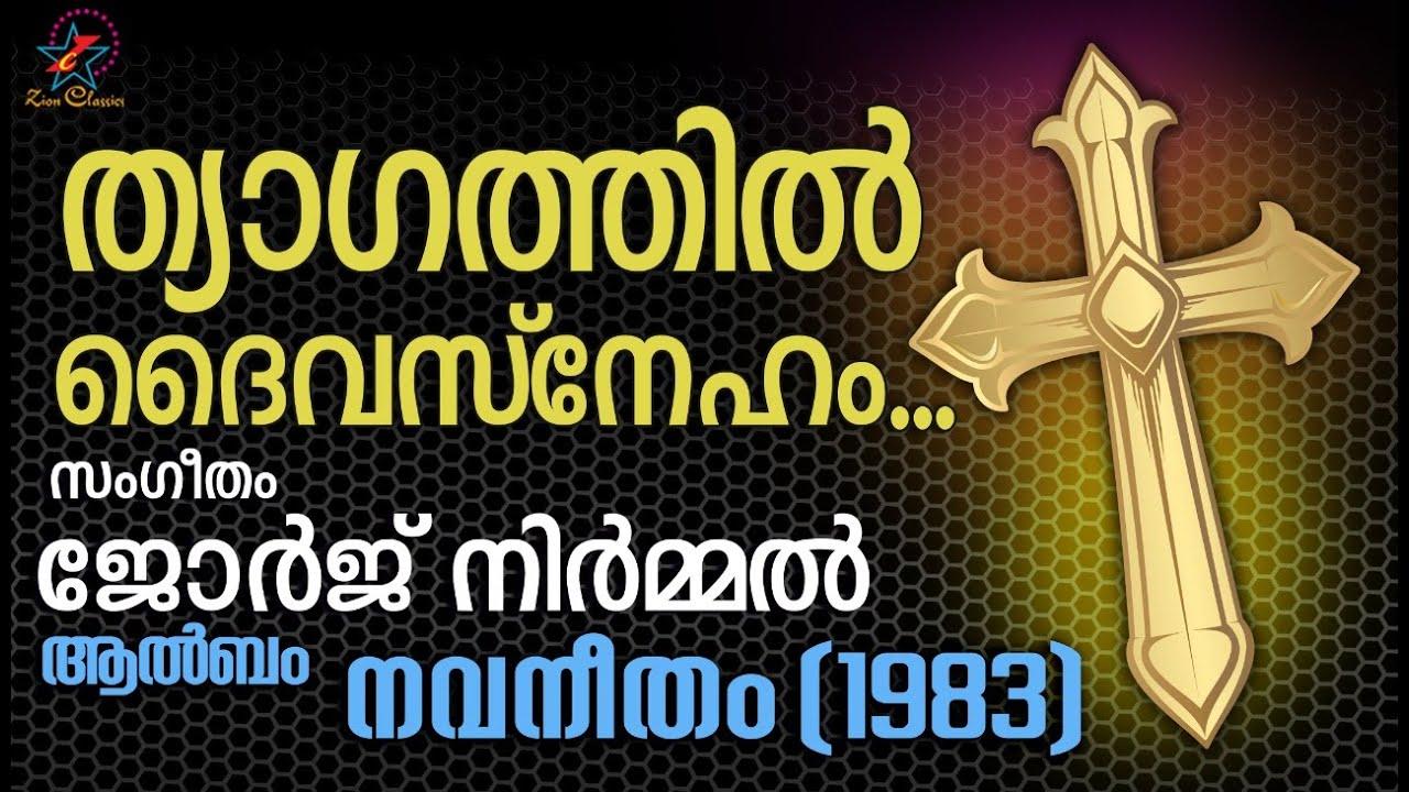 Thyagathil Daivasneham   ത്യാഗത്തിൽ   Christian Devotional Song   Navaneetham   George Nirmal