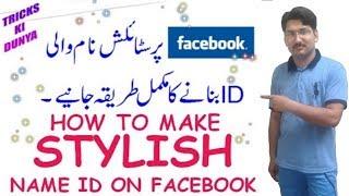HOW TO MAKE STYLISH NAME ID ON FACEBOOK URDU HINDI 2018