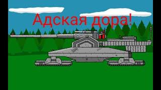 Адская дора мультики про танки 13 серия 2 сезон