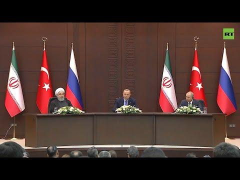 Пресс-конференция Путина, Рухани и Эрдогана по итогам саммита по Сирии — LIVE