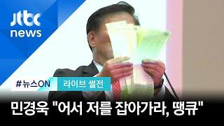 [라이브썰전] 알고 보니 '분실 용지'…민경욱 증거, 자충수 되나? (2020.05.13 / JTBC 뉴스ON)