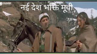 Nai release Desh bhakti movie/सनी देओल की नई देशभक्ति फिल्म /Sunny Deol ki Desh bhakti movie 2020