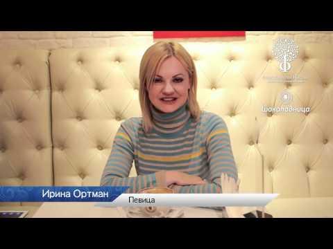 Новогодние мечты. Ирина Ортман