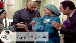 مسلسل عايزة اتجوز - الحلقة 13 | هند صبري - اماني و ضياء عبد الخالق