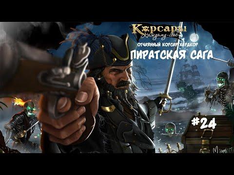 Корсары: Каждому свое. Стрелок отчаянный корсар. Хардкор #24 Пиратская сага