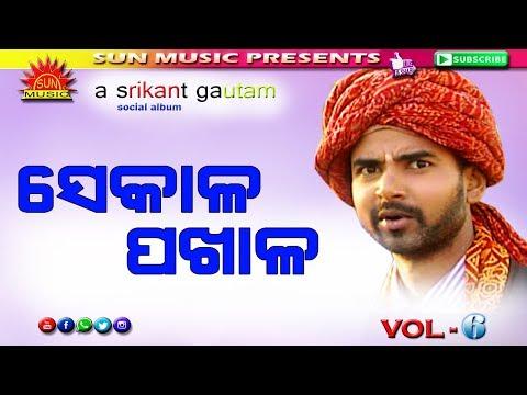 Sekala Pakhala  Vol-6 || Super Hit Video Song || Sun Music Album Hits || Srikant Gautam Modern Hits