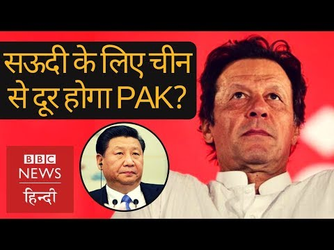 Saudi Arabia can be a new partner of Pakistan in CPEC after China (BBC Hindi)